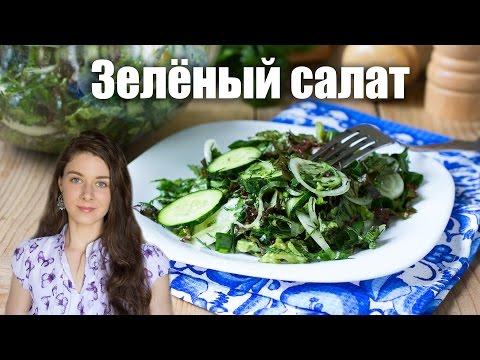 Салат зеленый Green Salad , рецепт салата с фото, как
