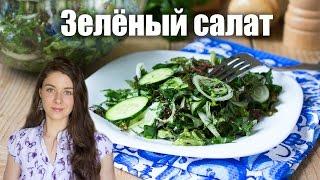 ВИТАМИННЫЙ зелёный салат с огурцами | Добрые рецепты