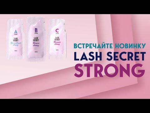 Ламинирование Lash Secret STRONG