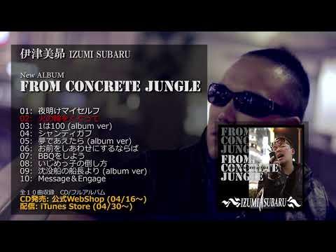 【ALBUM / CM】 FROM CONCRETE JUNGLE / 伊津美 昴 IZUMI SUBARU 【公式】