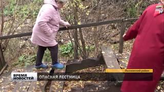 Лестница и мост разрушаются в Лыскове