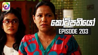 Kotipathiyo Episode 203 කෝටිපතියෝ  | සතියේ දිනවල රාත්රී  8.30 ට . . . Thumbnail