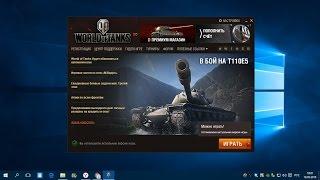 Автообновление World of Tanks