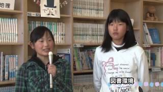 ぼくらの学校『鹿嶋市立波野小学校』(H25.1.18)