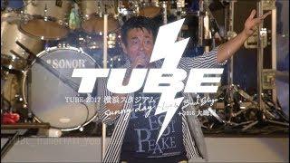 Blu-ray&DVD 『TUBE 2017 横浜スタジアム sunny day ~Live&Back Stage~ + 2016 大晦日』 トレーラー(2017年11月15日発売)