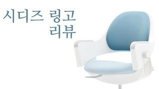[자왕] 시디즈 링고 리뷰