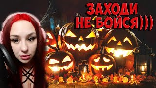 Косплей стрим Хэллоуин