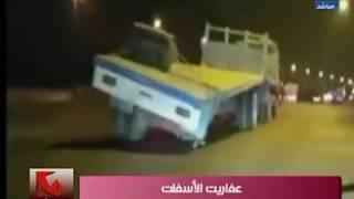 بالقلم الأحمر  يعرض فيديو كارثة