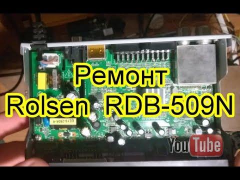Ремонт Rolsen RDB-509N