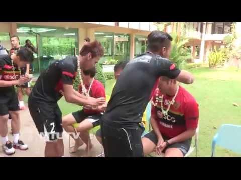 MTUTD.TV นักเตะกิเลนผยองรดน้ำดำหัวขอพรผู้ใหญ่ในทีม