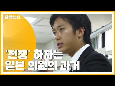 [자막뉴스] 섬 탈환 위해 '전쟁?'...일본 의원 발언 파문 / YTN