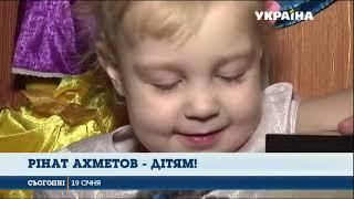 Фонд Ріната Ахметова допоміг маленькій Варі з Харкова