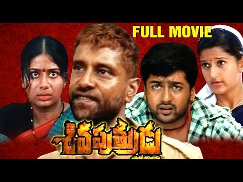 Siva Putrudu Full Length Telugu Moive || DVD Rip