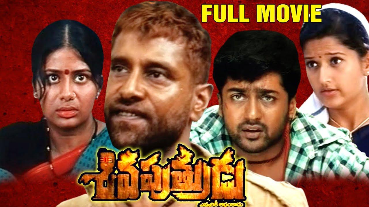 Download Siva Putrudu Full Length Telugu Moive || DVD Rip