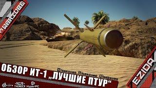Обзор ИТ-1 - 'Лучшие ПТУР' | War Thunder