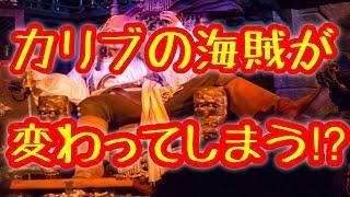 【2017】カリブの海賊の危機!?日本のカリブの海賊も変わってしまうのか?【ディズニー】