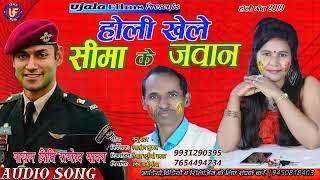होली खेले सीमा के जवान || New Bhojpuri Holi Song || Singer पायल प्रीती &राजेन्द्र यादव