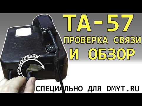 Проверяем в работе переносной телефонный аппарат ТА-57