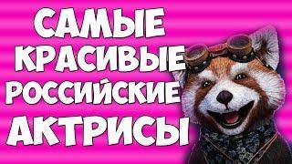 РЕЙТИНГИ ЗВЕЗД/САМЫЕ КРАСИВЫЕ российские АКТРИСЫ/ЕНОТ шоу