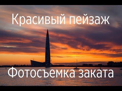Красивый пейзаж | Фотосъемка заката