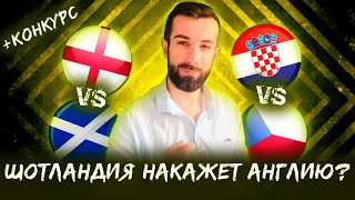 Англия Шотландия прогноз Хорватия Чехия прогноз Прогнозы на Евро