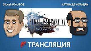 Играем в Final Fantasy XV (Демо). Запись прямого эфира