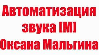Звук М. Автоматизация звука М в прямых слогах. Как автоматизировать звук М в слогах?