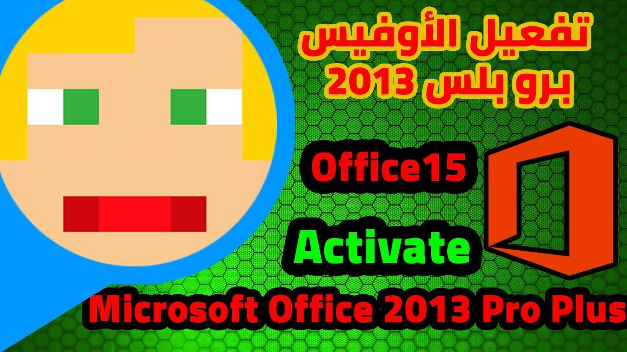 xXxAhMeDxXx | شرح 7 تحميل تفعيل الاوفيس 2013 Microsoft Office مدى الحياة بطريقة سهلة