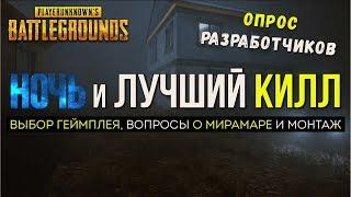 Ночь и лучшее убийство / Новости PUBG / PLAYERUNKNOWN'S BATTLEGROUNDS ( 18.01.2018 )