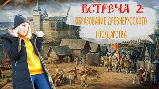 Встреча 2: образование Древнерусского государства.