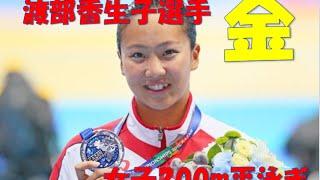 渡部香生子 200平で金メダル - Yahoo!ニュース 女子200m平泳ぎの金メダ...