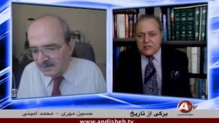 Mohammad Amini, محمد اميني « يوسف استالين و آذربايجان ايران » ؛