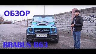 Обзор BRABUS  B63 Синий Кит Sub_Zero