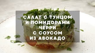 Салат с тунцом и помидорами черри с соусом из авокадо