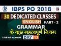 Grammar के कुछ महत्वपूर्ण नियम  | Part 2 | Day 13 | IBPS PO 2018 | English | Live at 9 am