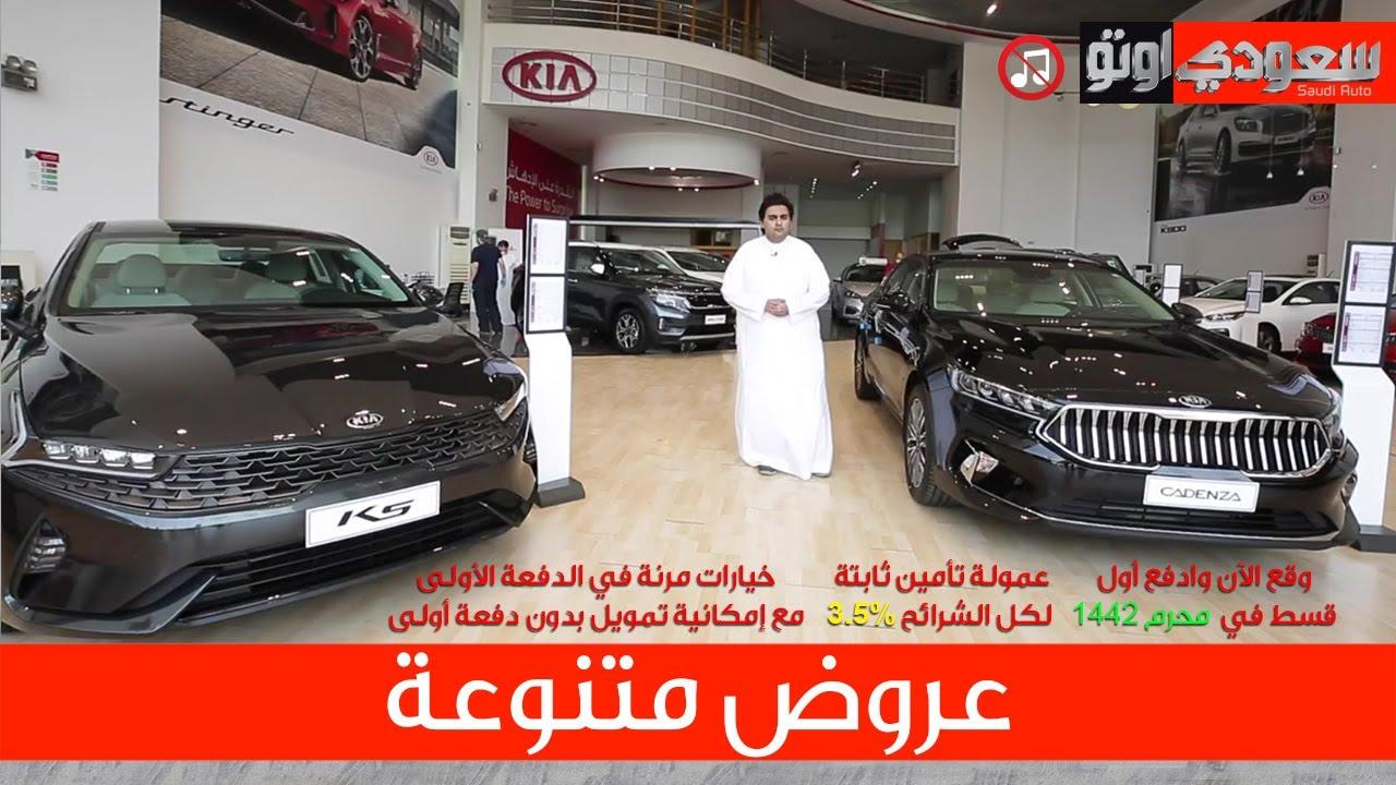 عروض متنوعة من شركة كيا الجبر لعملائها | سعودي أوتو
