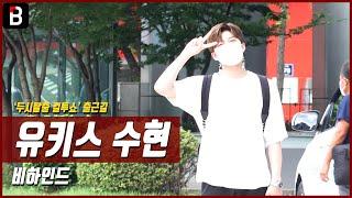 유키스 (U-KISS) 수현, '컬투쇼' 출근길 - 메보 특집 나들이 '귀여운 브이' [비하인드