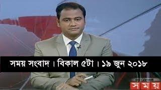 সময় সংবাদ   বিকাল ৫টা   ১৯ জুন ২০১৮    Somoy tv News Today   Latest Bangladesh News