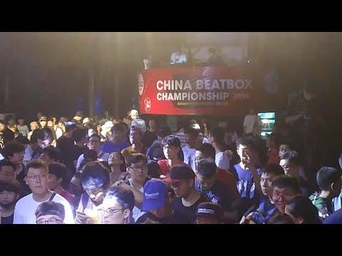 CHINA BEATBOX CHAMPIONSHIP 2018