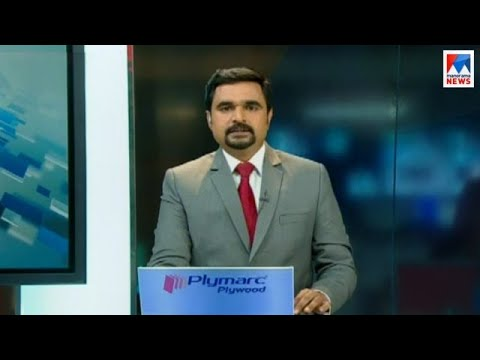 ഒരു മണി വാർത്ത | 1 P M News | News Anchor - Ayyappadas | March 11, 2018