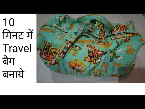 Handmade handbag cutting and stiching \ easy method \Travel bag \bag ag