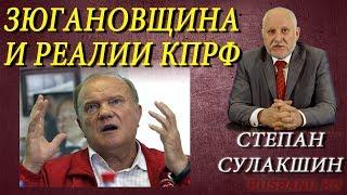 Зюгановщина и реалии КПРФ — Степан Сулакшин