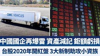 中國國企再爆雷 資產減記 鉅額虧損|台股2020年開紅盤 3大新制助攻小資族|產業勁報【2020年1月3日】|新唐人亞太電視