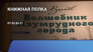 «Книжная полка» (02.03.21)
