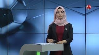 النشرة الرياضية | 23 -11- 2019 | تقديم صفاء عبد العزيز | يمن شباب