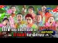 แย็บกันมั้ย : แซ็ค ชุมแพ [OST. สงกรานต์ แสบสะท้านโลกันต์] - Official MV