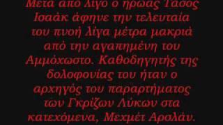 Hellas-Τάσος Ισαακ,Σολωμός Σολωμού