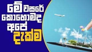 Piyum Vila | මේ වසරේ කොහොමද අපේ දැක්ම | 01-01-2019 | Siyatha TV Thumbnail