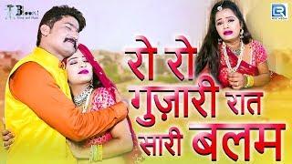 सुनिए बोहत ही दर्द भरा राजस्थानी सांग रो रो गुज़ारी रात सारी | Janwari Mal Bhaat | Rajasthani Song