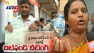 Sai Chit Fund Company Cheating in Nalgonda | Financier Escapes with 15 Crore Money | TV5 News